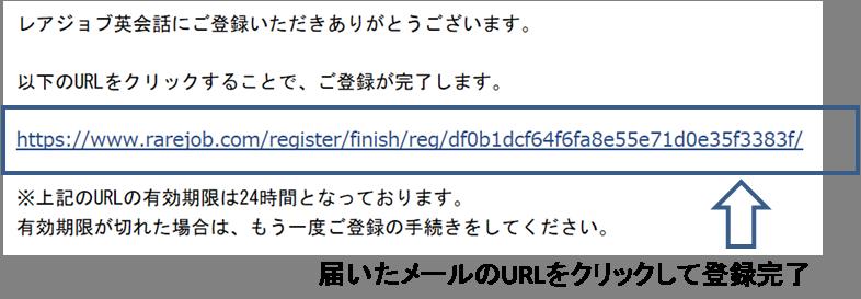 レアジョブ英会話登録E-mail
